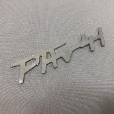 Schriftzug PAV 41 - Aluminium
